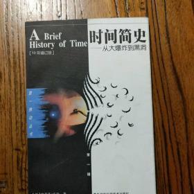 时间简史――从大爆炸到黑洞