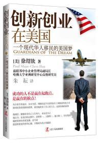 创新创业在美国:一个现代华人移民的美国梦