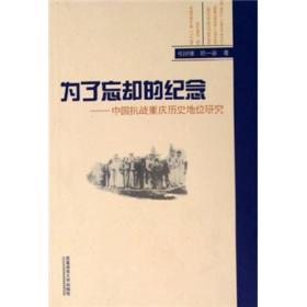 为了忘却的纪念 中国抗战重庆历史地位研究 张国镛陈一容 著 西?