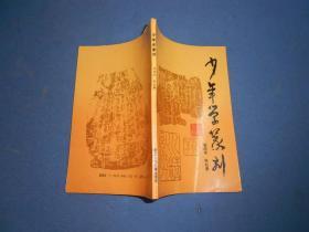 少年学篆刻-88年一版一印