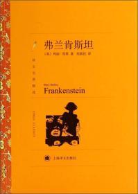 译文名著精选:弗兰肯斯坦