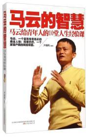 马云的智慧:马云给青年人的10堂人生经验课【塑封】
