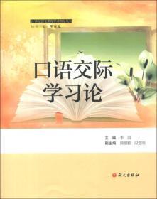 21世纪语文课程学习指导丛书:口语交际学习论