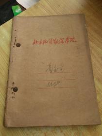 北京地质学院油印教材:晶体光学讲义