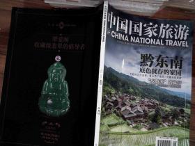 中国国家旅游2014年8月