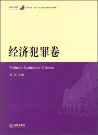 北京市第二中级人民法院经典案例分类精解:经济犯罪卷