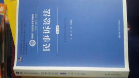 民事诉讼法     第7版