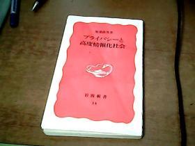 高度情报化社会  日文原版   (作者签赠本)