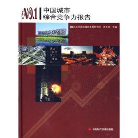 中国城市综合竞争力报告NO.1