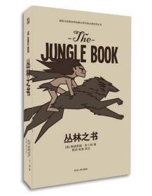 探险与传奇世界经典文学双语必读系列丛书:丛林之书