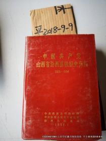 中国共产党山西省汾西县组织史资料 1925--1994  书受潮发霉 品如图 免争议,