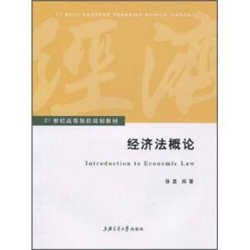 经济法概论 徐磊 上海交通大学出版社 9787313059864