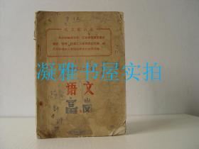 1970年一版一印 保定地区中学试用课本 语文 初中第一册 毛像 毛主席语录  林彪文章