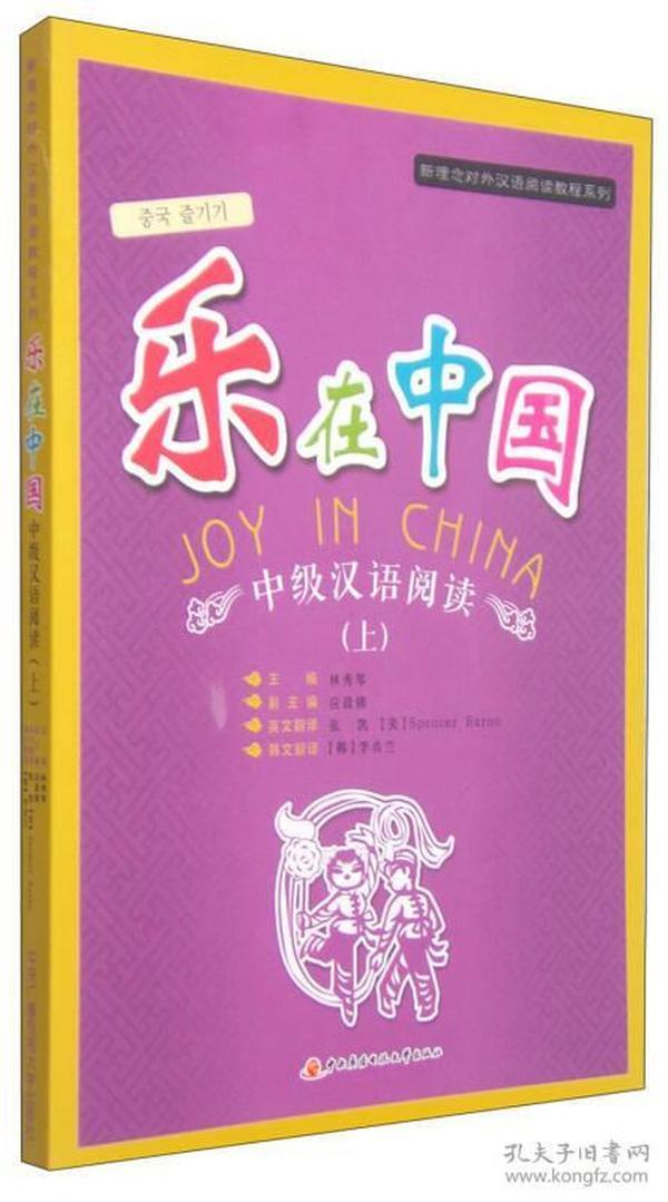 乐在中国:中级汉语阅读.上