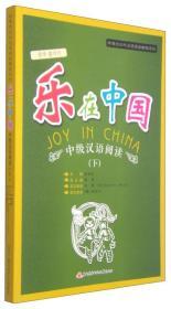 乐在中国:中级汉语阅读(下)