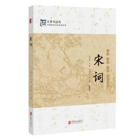 中国传统文化经典:宋词