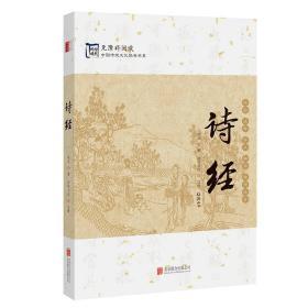 中国传统文化经典:诗经