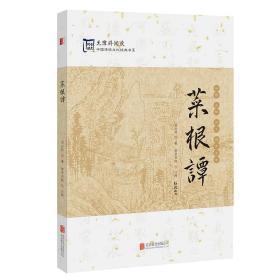 当天发货,秒回复咨询中国传统文化经典:菜根谭崇贤书院 编 / 北京联合出版公司如图片不符的请以标题和isbn为准。