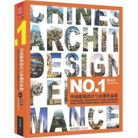 中国建筑设计与表现作品集4:居住