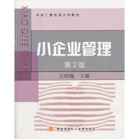 小企业管理(第2版)