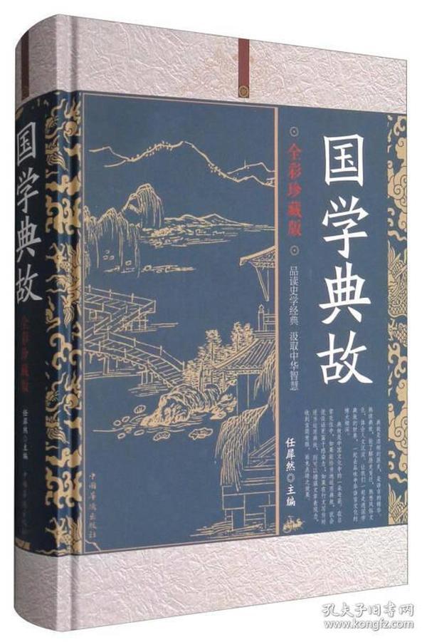 国学典故(全彩珍藏版)
