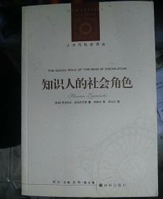 人文与社会译丛:知识人的社会角色