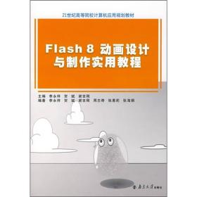Flash 8动画设计与制作实用教程