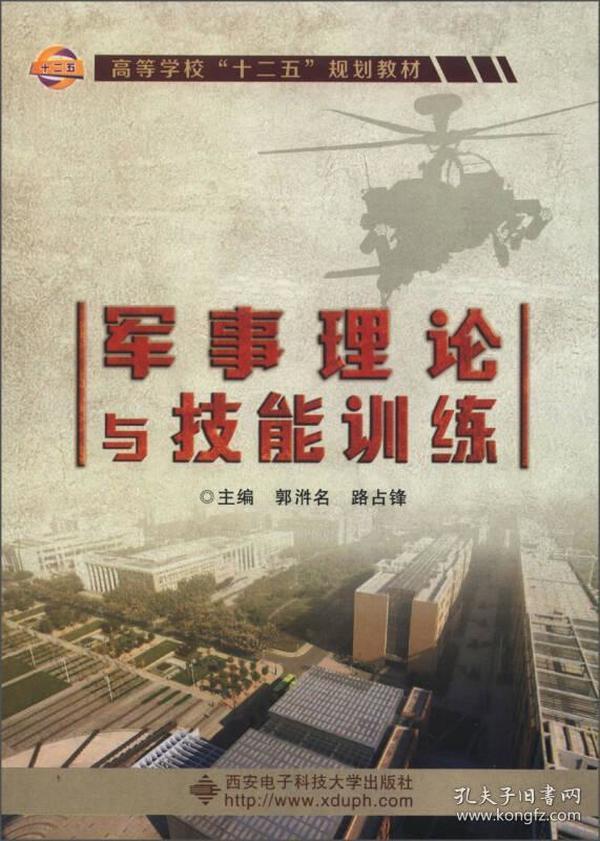 军事理论与技能训练