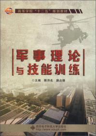 """高等学校""""十二五""""规划教材:军事理论与技能训练"""