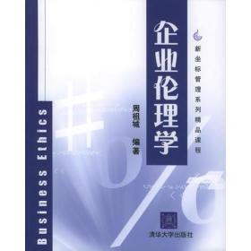 满29包邮 企业伦理学9787302110972 周祖城 清华大学出版社 2005年01月