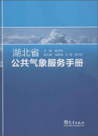 湖北省公共气象服务手册