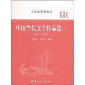 华大博雅高校教材·文学史系列教材:中国当代文学作品选2(1976-1999·上)