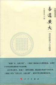 易道广大 周易智慧与人文精神(中国国学通览)(JK)