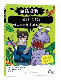 超级涂鸦·蜗牛童乐汇·丛林大战:特工VS巨型鼻涕虫