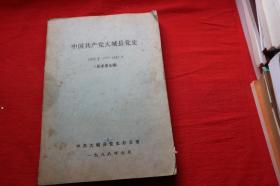 中国共产党大城县党史(1933.3---1945.9)征求意见稿