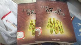 中国符咒文化大观(上下) 馆藏