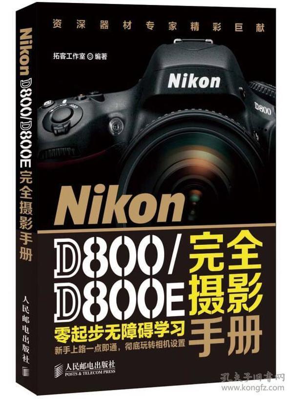 Nikon D800/D800E完全摄影手册