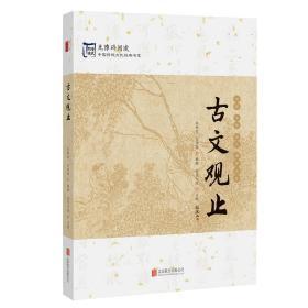 中国传统文化经典:古文观止
