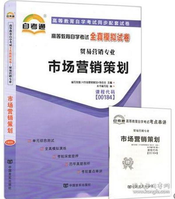 正版 自考00184 0184 市场营销策划 自考通 模拟+历年试卷 赠串讲