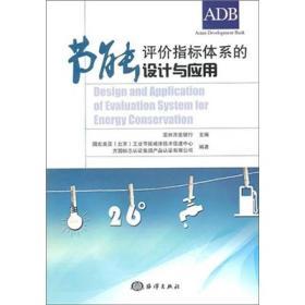 节能评价指标体系的设计与应用