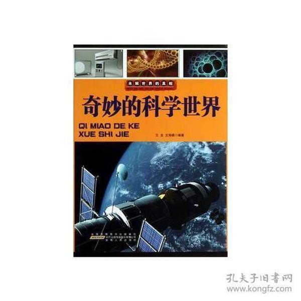 (四色)名家推荐学生必读现代科普知识丛书——未解世界的真相,奇妙的科学世界