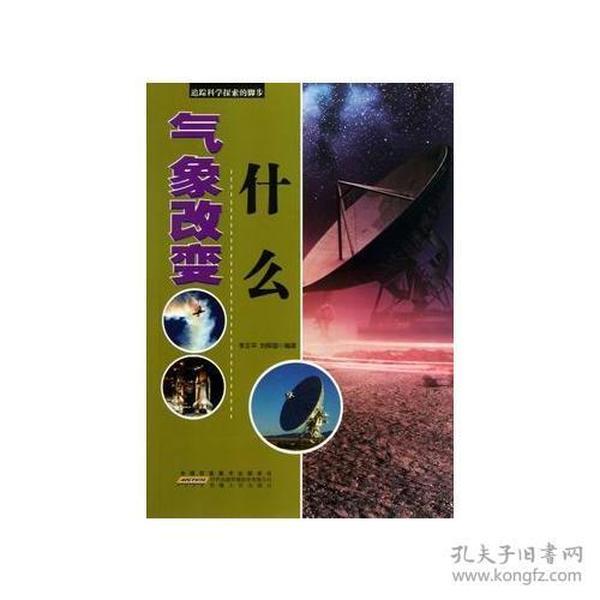 名家推荐学生必读现代科普知识丛书《追踪科学探索的脚步-气象改变什么》(彩图版)/新