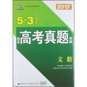 5年高考真题详解5·3金卷:文数(2012年)