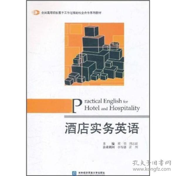 全国高等院校基于工作过程的校企合作系列教材:酒店实务英语