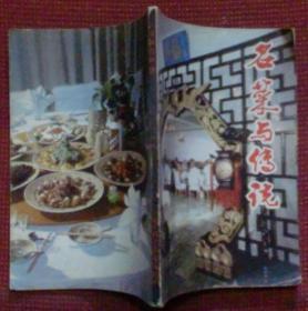 名菜与传说   (48道历史名菜的典故传说与菜谱做法) 国家特一级厨师唐克明著   1983年1版1印