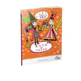 小公主的涂鸦书:魔法学校的万圣节之夜