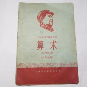 上海市小学暂用课本六年级用,算术
