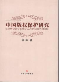 中国版权保护研究