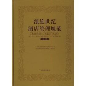 凯旋世纪酒店管理规范(套装共2册)