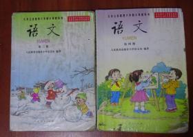 九年义务教育六年制小学教科书(审查通过):语文  第3-12册
